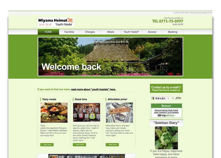 美山ハイマートWEBサイト