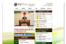 舞鶴ライオンズクラブWEBサイト
