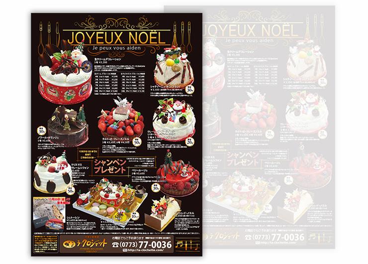 洋菓子倶楽部ラ・クロシェットクリスマスケーキフライヤー・ポスター