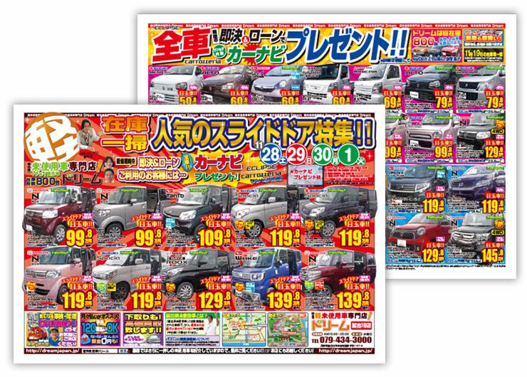 軽未使用車専門店 ドリーム加古川店人気のスライドドア特集新聞折込チラシ