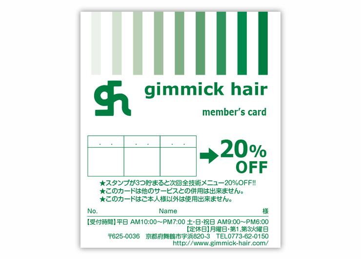 gimmick hair(ギミックヘアー)スタンプカード