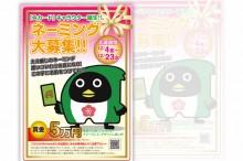 綾部Aカード活性化委員会様のAカードキャラクターポスター