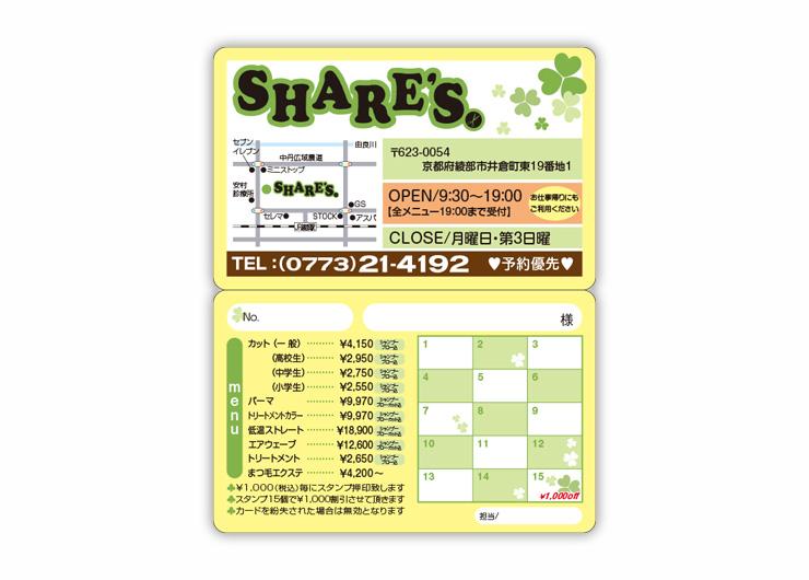 ヘアサロン SHARE'Sスタンプカード