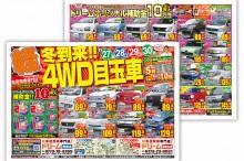 軽未使用車専門店ドリーム 福知山店冬到来4WD目玉車新聞折込チラシ
