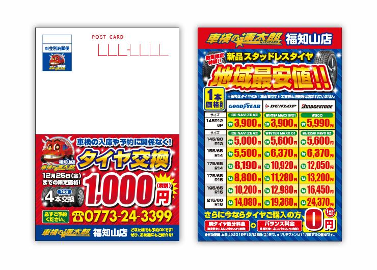車検専門店 車検の速太郎 福知山店タイヤ交換1000円DMはがき