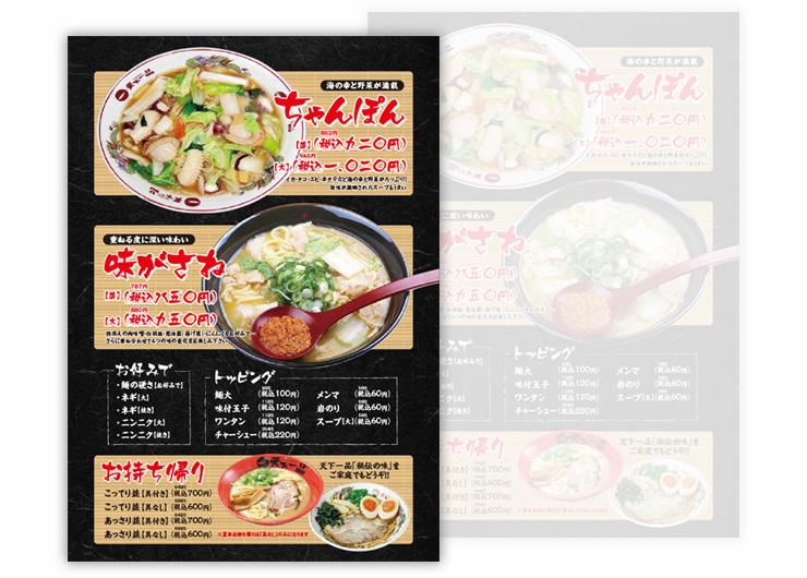 天下一品 東舞鶴店「グランドメニュー」の追加対応