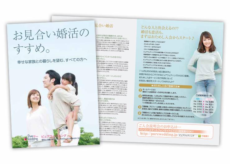会員制結婚相談所 ピュアウェディング訪問者用案内パンフレット