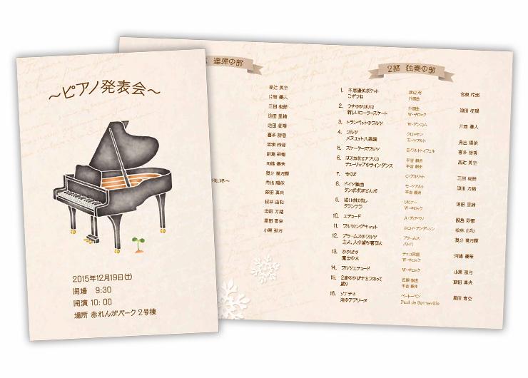 ミュージックサークル 音の森ピアノ発表会プログラムパンフレット