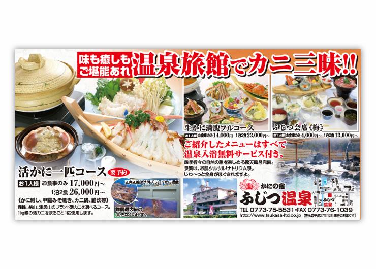 かにの宿 ふじつ温泉新聞紙面広告デザイン