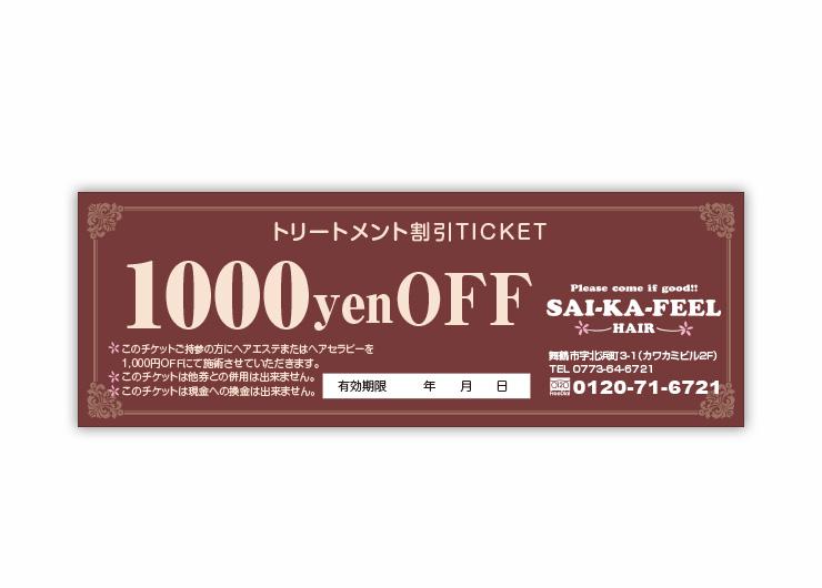 SAI-KA-FEELトリートメント割引チケット