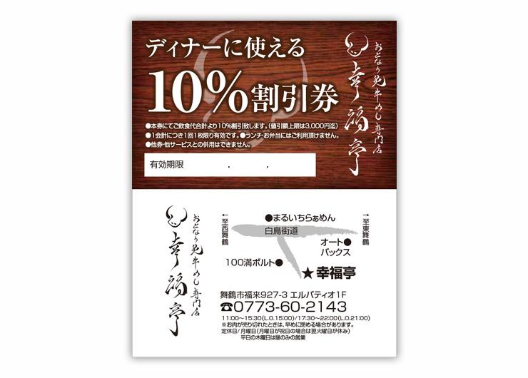 おとなの炙り牛めし専門店 幸福亭ディナー10%割引券