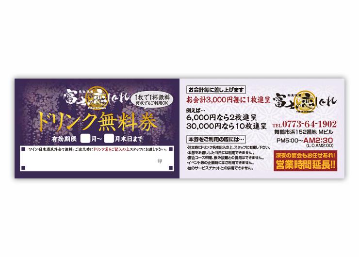 富士の恋しぐれドリンク無料券