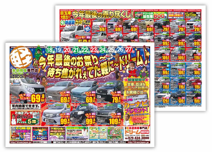 未使用車専門店 ドリーム加古川店「今年最後のお祭り」新聞折込チラシ