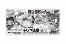 かにの宿 ふじつ温泉「温泉旅館でカニ三昧」新聞紙面広告デザイン
