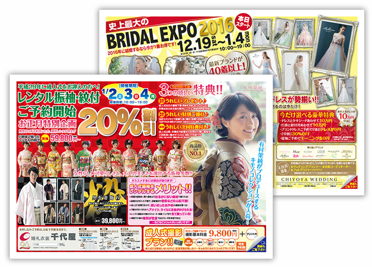 婚礼衣装 千代屋史上最大のBRIDAL EXPO 2016新聞折込チラシ