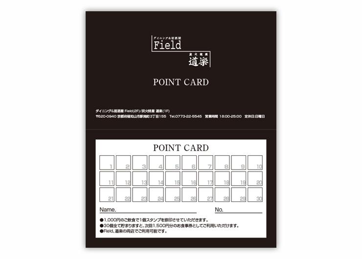 ダイニング&居酒屋 Field・炭火焼屋 道楽ポイントカード