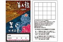 琉泡楽園 美ら 松山店・居酒屋 美人韓(べっぴんかん) 松山店お得意様カード