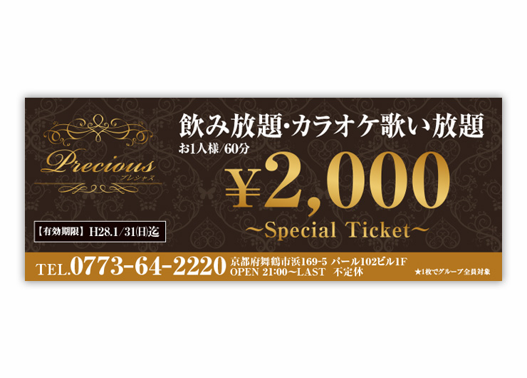 Precious飲み放題・カラオケ歌い放題2000円券
