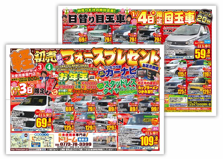 未使用車専門店 ドリーム初売フォースプレゼント新聞折込チラシ