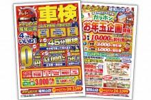 車検専門店 車検の速太郎 福知山店お年玉企画新聞折込チラシ
