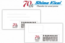 志摩機械株式会社70周年記念ロゴと各種封筒