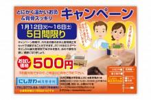 にしかわ鍼灸整骨院500円体験キャンペーンフライヤー