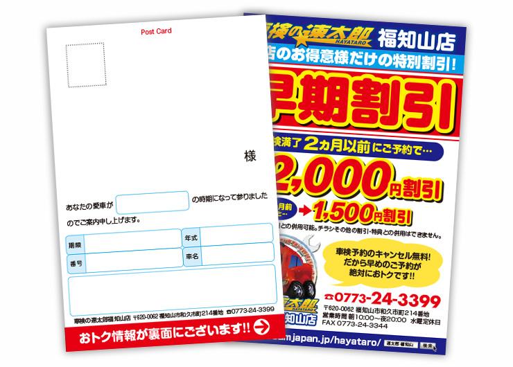 車検専門店 車検の速太郎 福知山店早期割引DMはがき