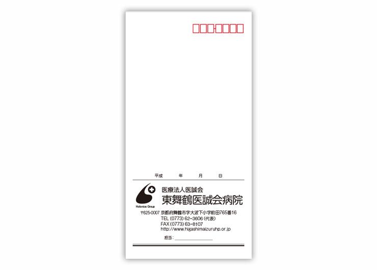 東舞鶴医誠会病院長3封筒