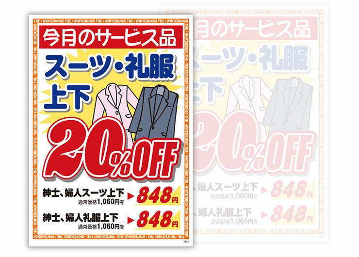 有限会社ヤマゾエ今月のサービス品ポスター