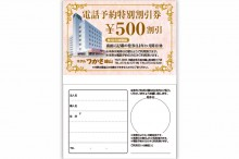 ホテルつかさ峰山電話予約特別割引券(500円)