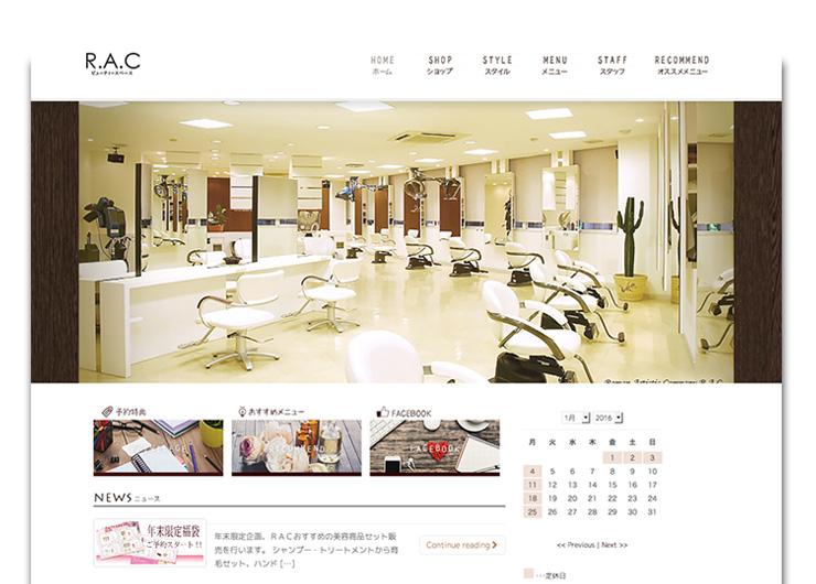 rac_webサイト
