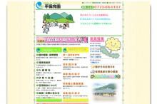 社会福祉法人 平保育園WEBサイト