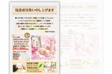 NOEVIR Beauty Studio Yukinoサロン残暑見舞いDM