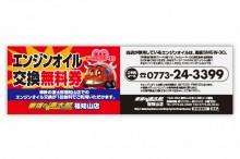 車検の速太郎 福知山店エンジンオイル交換無料券