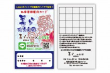 美ら 滋賀本店お得意様優待カード