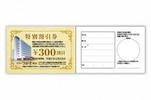 ホテルつかさ峰山特別割引券(300円)