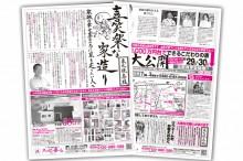 ハッピーホーム 公建完成見学会(舞鶴伊佐津)新聞折込チラシ