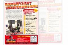 Lachic ~らしく~1周年記念新聞広告デザイン