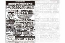 旅時計近畿高等学校駅伝競走大会プログラム掲載の広告デザイン