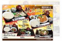 レストラン二条期間限定 秋メニュー