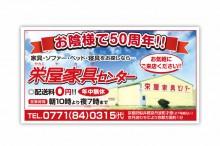 栄屋家具センター50周年新聞紙面広告デザイン