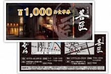 極上焼肉 善匠1,000円お食事券
