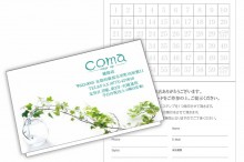stage up coma 綾部店スタンプカード