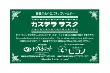 洋菓子倶楽部 ラ・クロシェット・洋菓子のヒラノ「カステラ ラスク」商品ラベル