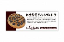 洋菓子倶楽部 ラ・クロシェット「丹波黒豆ぎっしりマドレーヌ」の商品ラベル