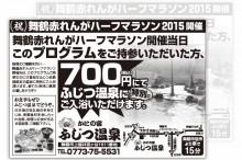 かにの宿 ふじつ温泉舞鶴赤れんがハーフマラソン2015のプログラム広告の広告デザイン