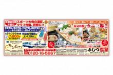 旅時計・ふじつ温泉京都ハンナリーズ協賛広告