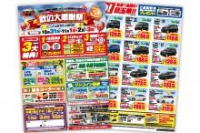 株式会社舞鶴ホンダ「秋の大感謝祭」新聞折込チラシ