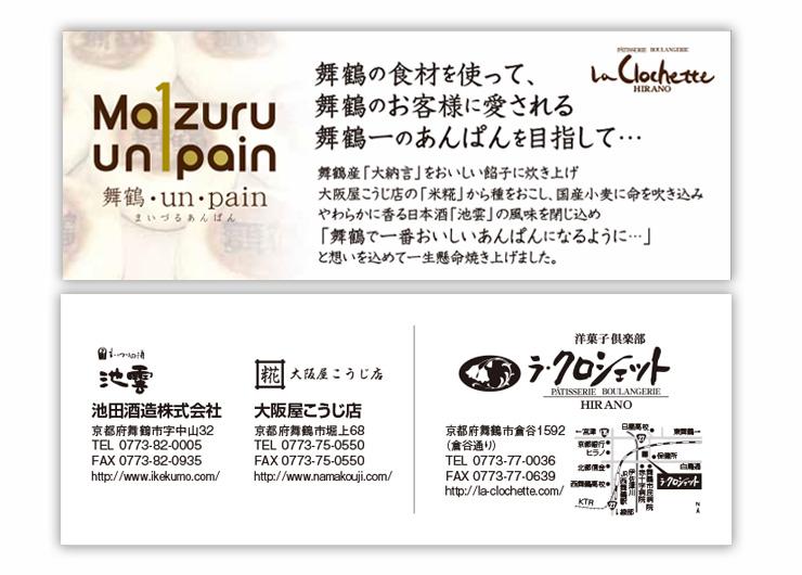 洋菓子倶楽部 ラ・クロシェット「舞鶴・un・pain」の商品ラベル