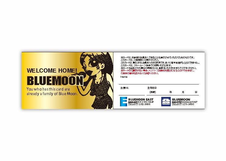 ブルームーンメンバーズカード